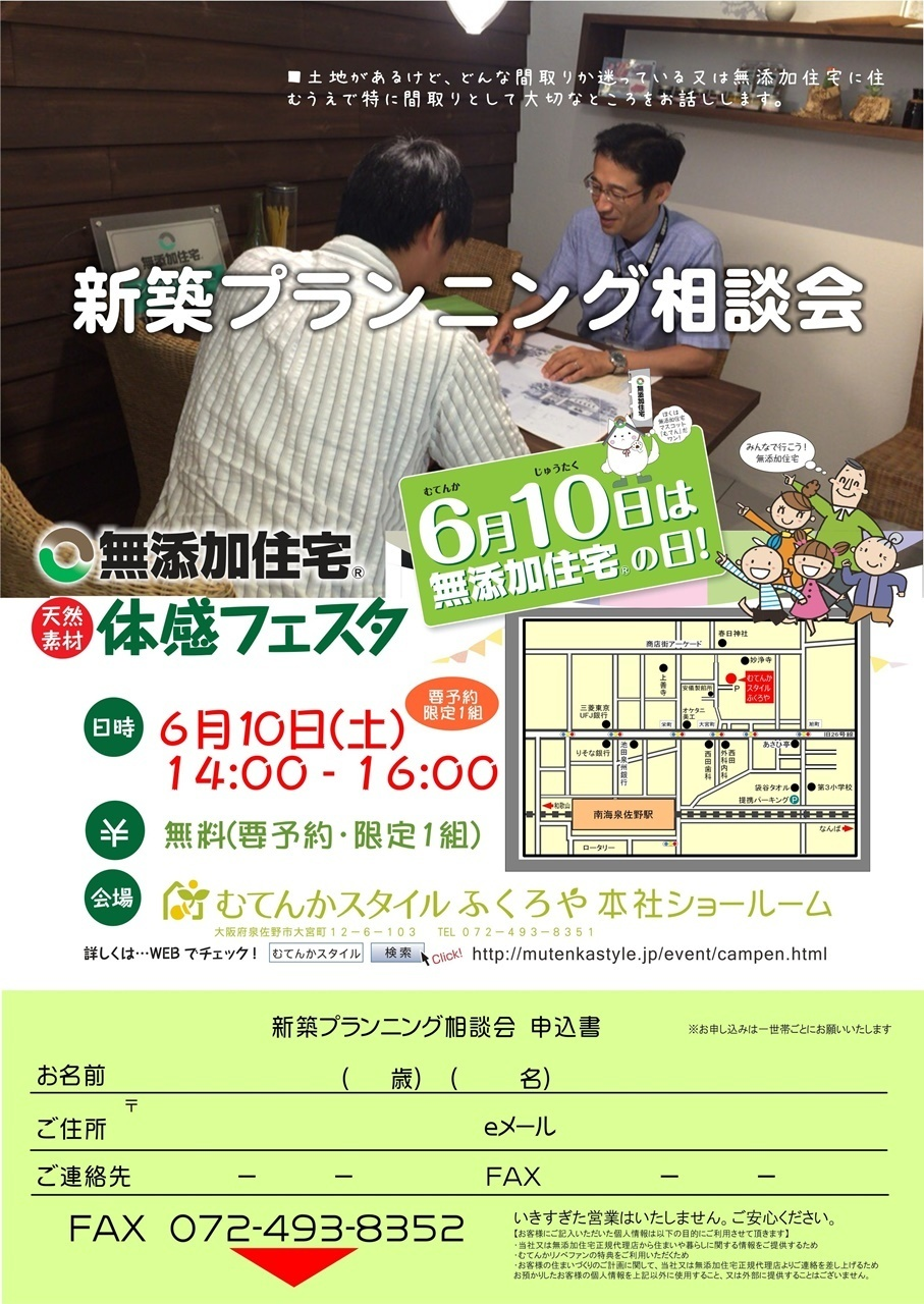 新築プランニング相談会-1b.jpg