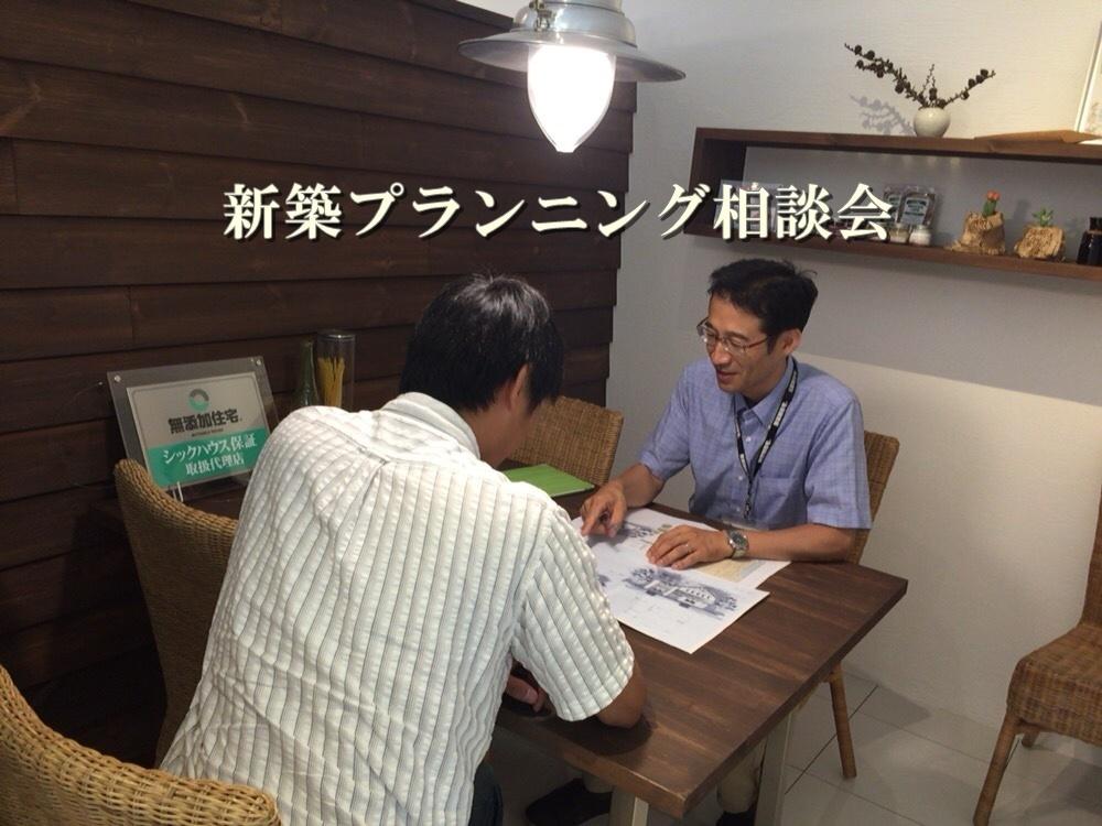新築プランニング相談会.jpg