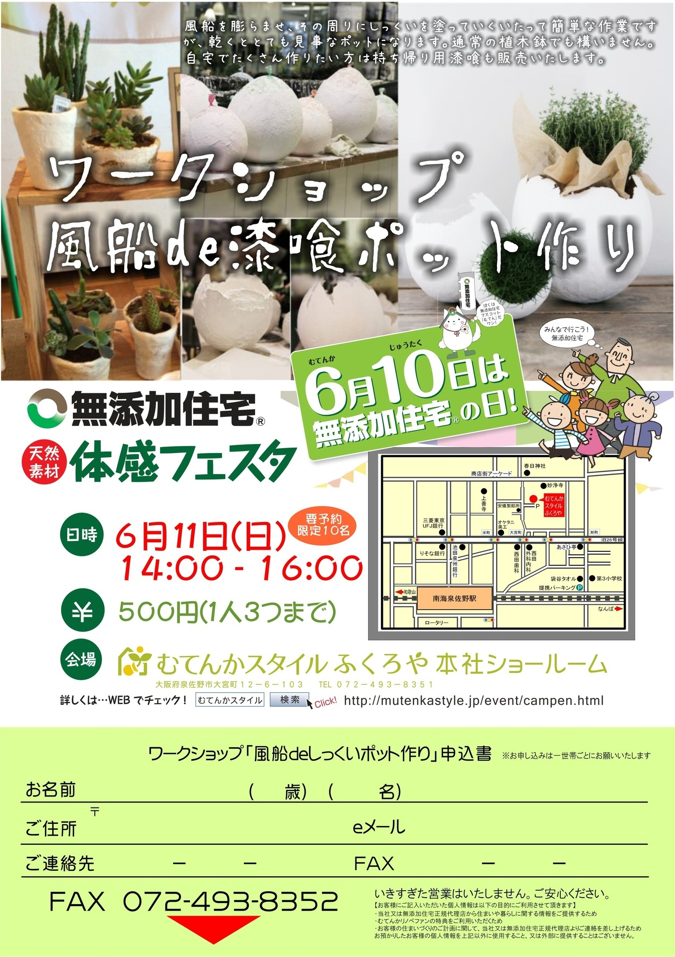 風船de漆喰ポット作り-1.jpg