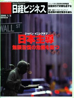 変換 ~ 日経ビジネス20090105.jpg