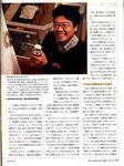変換 ~ 日経ビジネス20090105_2.jpg
