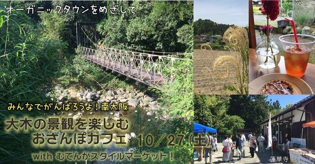 おさんぽカフェ大木タイトル3s.jpg
