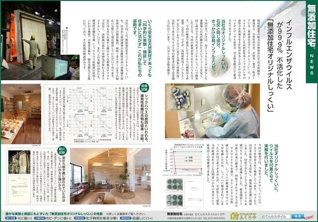 しっくいインフルエンザニュースふくろやb.jpg