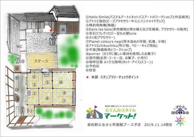 ふるさと町屋館ブース2019.jpg