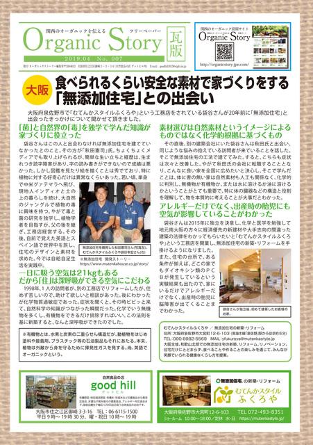 オーガニックストーリー7号02_01 (1).jpg