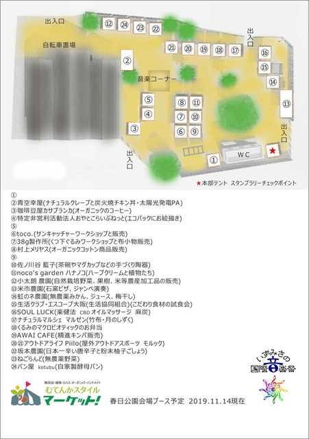 春日公園ブース2019.jpg