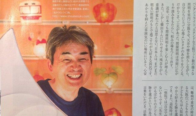 橋田氏s.jpg