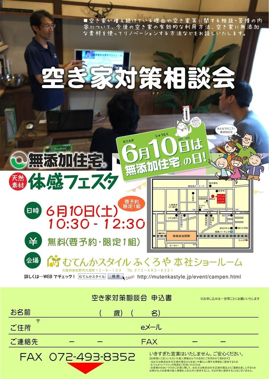 空き家対策相談会-1b.jpg