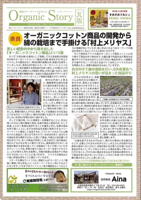 OrganicStory12.jpg